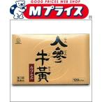 【湧永製薬】人参牛黄カプセル 120カプセル【第3類医薬品】