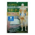 【興和】バンテリンサポーター 腰男性用ふつうサイズ(ホワイト) ※お取り寄せ商品