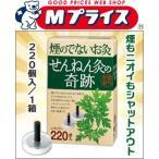 【セネファ】 せんねん灸の奇跡 レギュラー 220点入 ※お取り寄せ商品