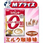 なんと!あのラカントの「カロリーゼロ飴」ミルク珈琲味(48g)を、激安GETできるチャンス!◆お取り寄せ商品【サラヤ】
