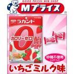 なんと!あのラカントの「カロリーゼロ飴」いちごミルク味(48g)を、激安GETできるチャンス!◆お取り寄せ商品【サラヤ】
