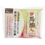 【ペリカン石鹸】ファミリー馬油石鹸 80g×2個 ◆お取り寄せ商品【P】