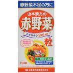 山本漢方 山本漢方 赤野菜粒(280錠)