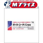 伊丹製薬 テトラ・コーチゾン軟膏 5g