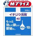 【第2類医薬品】【イチジク製薬】イチジク浣腸 40g×10個入