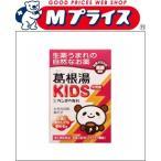 【クラシエ薬品】 葛根湯KIDS 9包  ☆☆※お取り寄せ商品【第2類医薬品】