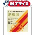 【クラシエ薬品】カンポウ専科 葛根湯S 30包 【第2類医薬品】☆☆お取り寄せ商品
