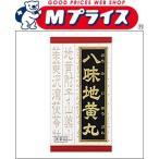 【クラシエ薬品】 八味地黄丸 540錠 【第2類医薬品】