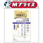 【興和新薬】ケラチナミンコーワ 乳状液20 200g 【第3類医薬品】