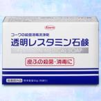 【興和】 コーワの殺菌消毒洗浄剤 「 透明レスタミン石鹸 」 80g (医薬部外品)
