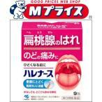 【小林製薬】ハレナース 9包 【第3類医薬品】※お取り寄せ商品