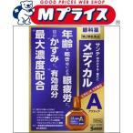 【第2類医薬品】【参天製薬】サンテメディカルアクティブ 12ml ※お取寄せの場合あり