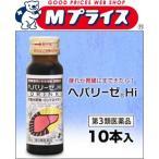 【ゼリア新薬】ヘパリーゼ Hi 50ml×10本入【第3類医薬品】