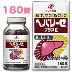 【ゼリア新薬】ヘパリーゼプラスII 180錠 (30日分) 【第3類医薬品】
