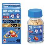 【武田薬品】ベンザブロックIPプラス 45錠 【第(2)類医薬品】※お取り寄せ商品