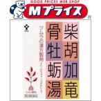 【ツムラ】柴胡加竜骨牡蛎湯 24包 ☆☆※お取り寄せ商品【第2類医薬品】