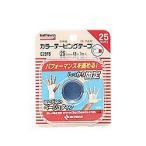 【ニチバン】バトルウィン カラーテーピングテープCタイプ非伸縮タイプ C25FB 25mm×12m 1ロール☆☆お取り寄せ商品