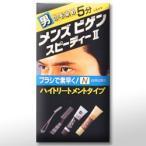 【ホーユー】メンズビゲン スピーディーII 自然な黒色 N ☆日用品 ※お取り寄せ商品