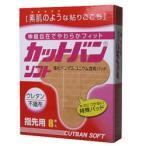 【祐徳薬品】カットバンソフト 指先用 8枚入■