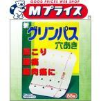 【第3類医薬品】【祐徳薬品】新グリンパス 88枚