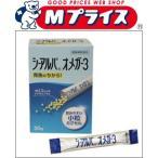 【日水製薬】シーアルパオメガ−3 30包 ※お取り寄せ商品
