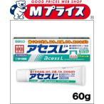 【第3類医薬品】【佐藤製薬】アセスL 60g ※お取り寄せ商品