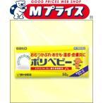 【佐藤製薬】 ポリベビー 50g 【第3類医薬品】