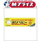 【佐藤製薬】 ポリベビー(新) 30g 【第3類医薬品】