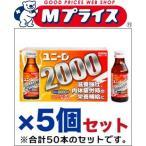 【第3類医薬品】【小林薬品】ユニーD2000 100ml×50本 ※お取寄せの場合あり