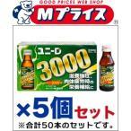 【第3類医薬品】【小林薬品】ユニーD3000 100ml×50本 ※お取寄せの場合あり