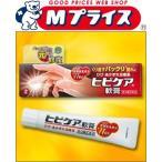 【第3類医薬品】【池田模範堂】ヒビケア軟膏 35g