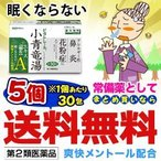 【第2類医薬品】なんと!あの【ビタトレール漢方薬】小青竜湯エキス顆粒A 30包が、5個まとめ買いで送料無料