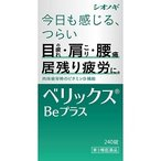 【第3類医薬品】【シオノギヘルスケア】ベリックスBeプラス 240錠 ※お取り寄せの場合あり