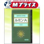 【森田薬品】ルミンA100γ 400錠【第3類医薬品】