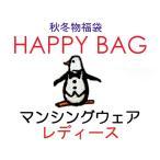 マンシングウェア レディース 秋冬福袋 HAPPY BAG