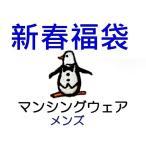 マンシングウェア メンズ 新春 大入り福袋 【送料無料】 MPS-144