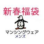 マンシングウェア メンズ 新春 超大入り福袋 【送料無料】 MPS-145
