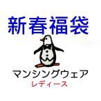 マンシングウェア レディース  新春 大入り福袋 【送料無料】 MPS-146