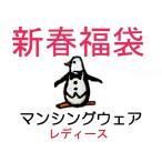 マンシングウェア レディース  新春 超大入り福袋 【送料無料】 MPS-147