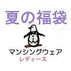 マンシング ウェア レディース 夏物福袋 半袖シャツ3枚 【送料無料】 MPS-162