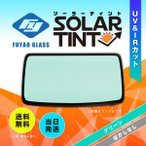 スズキ ジムニー VAN 660cc [接着]用フロントガラス 車両型式:JA11系 年式:H.2.3-H.7.11 ガラス型式:LJ30/LJ31 ガラス色:緑