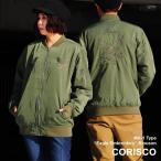 ブルゾン スカジャン MA-1 中綿 ジャケット 「イーグル 鷹 刺繍入り」 ポリツイル CORISCO