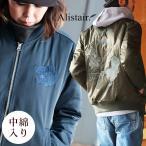 ブルゾン スカジャン MA-1 中綿 ジャケット 「イーグル 鷹 刺繍入り」 撥水 ポリツイル ナイロン  メンズ レディース  ALISTAIR