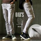 パンツ ストレッチ ガーデニングポケット メンズ  スリム 細見え 暖かい 裏起毛 裾リブ OAR'S