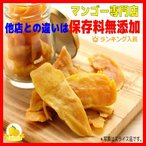 【値下げしました!】ドライマンゴー 無添加(食品添加物無し) 1キロ ミスターマンゴーオリジナル
