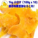 ドライフルーツ ドライ マンゴー 形不揃い 保存料 無添加 1kg (100g x 10袋) セール 価格に 訳あり お菓子 ミスターマンゴー