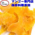 ドライフルーツ ドライ マンゴー 形不揃い 保存料 無添加 1.8kg (100g x 18袋) セール 価格に 訳あり お菓子 ミスターマンゴー