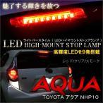 アクア LED ハイマウント ストップランプ テールランプ ブレーキランプ バックランプ ライト リア リヤ アクア専用 カー用品 (予約)