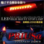 プリウスα プリウスアルファ メビウス LED ハイマウント ストップランプ テールランプ ブレーキランプ バックランプ ライト リア リヤ カー用品 (予約)