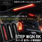 ステップワゴンRK LED ハイマウントランプ ストップランプ ブレーキランプ テールランプ パーツ